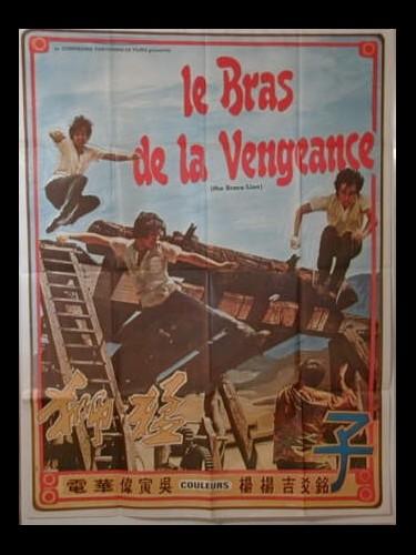 Affiche du film LE BRAS DE LA VENGEANCE - DU BEI DAO WANG